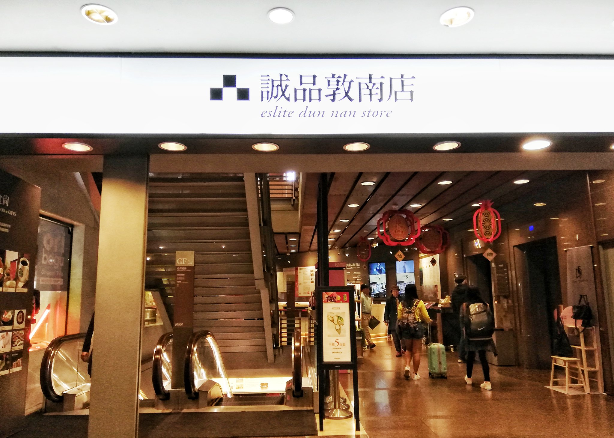 Lost in the wrong bookstore in Taiwan - Bean in Transit